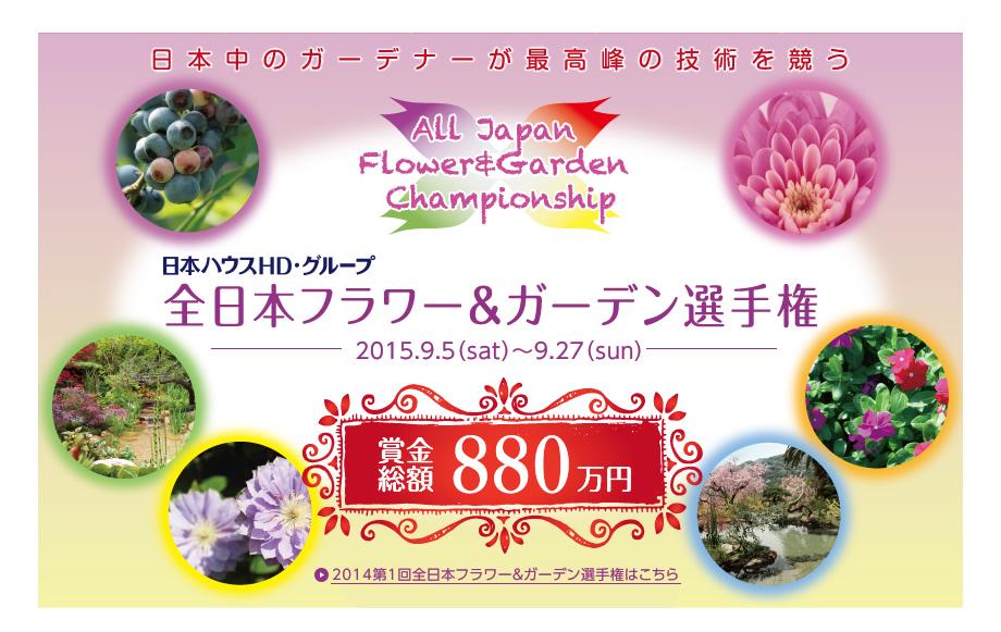全日本フラワー&ガーデン選手権